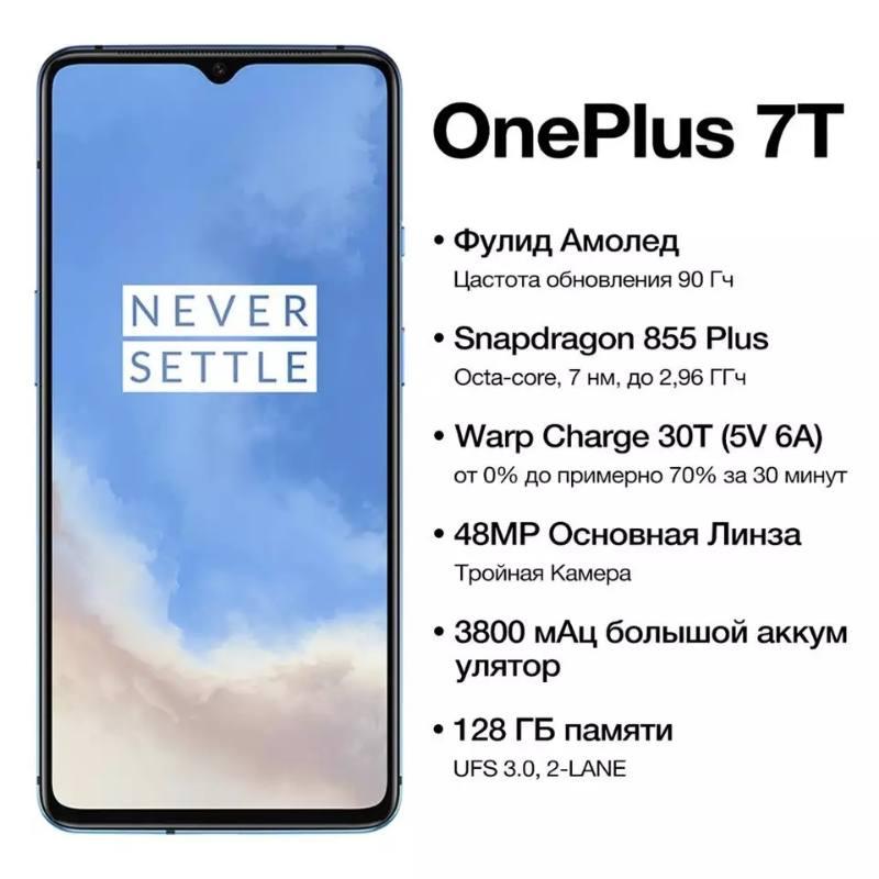 OnePlus 7T 8/128 GB